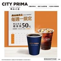 5/31(一)~6/28(一),每周一限定,CITY PRIMA精品美式鑑賞價50元