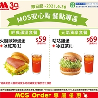 使用MOSAPP下訂早餐,咕咕雞堡搭配紅茶就只要$69