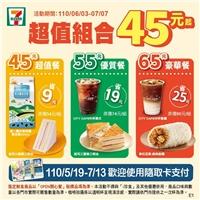 即日起~7/7指定貼標鮮食搭配指定飲料,超值組合餐只要45元起