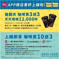 綁定國泰世華卡、富邦信用卡、中信卡支付買咖啡10送3優惠乙組