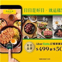 外送UberEats ,請搜尋【品田牧場】丼飯超值$139起