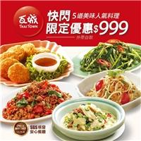 線上訂餐限定,超值快閃套餐,999元就可吃到5道超人氣泰菜