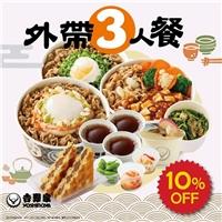 吉野家外帶3人餐,好康加碼現折10%,小家庭的請大力點下去