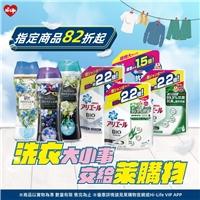 洗衣精選指定商品82折起,洗衣大小事交給萊購物