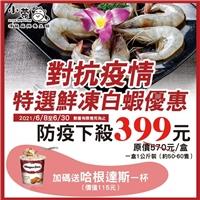 特選鮮凍白蝦優惠,一盒原價570元,特價498元