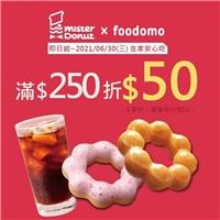 在 foodomo 訂購 Mister Donut,消費滿 $250 現折 $50