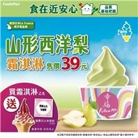 即日起到全家買霜淇淋乙支,就送「莓果花火米香粉」乙包