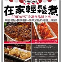 推出【在家輕鬆煮】方案,4款明星餐點化身為 冷凍食品 任你挑選