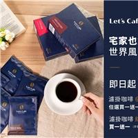 即日起-110/7/13,Let's Café單品濾掛,買一送一優惠