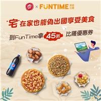 加入 FunTime旅遊比價 私密社團,就能領取比薩45折優惠券