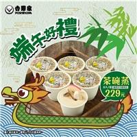 吉野家茶碗蒸送禮自用最對味,6入/組(冷藏商品),甜甜價229