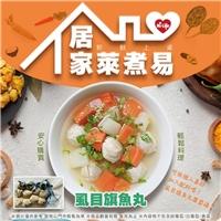 虱目旗魚丸 ,鮮香價,2件88折(原價60元/件)