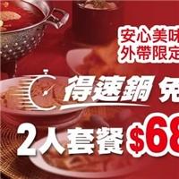 得速鍋 免等候、熱享鍋 幸福美味,2人/4人外帶套餐 $688起