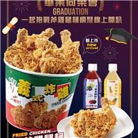 即日起至 6/30,拿坡里炸雞店的「戰斧雞腿桶」慶祝價只要 354 元