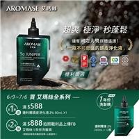買 艾瑪絲全系列,滿$588送 艾瑪絲 頭皮淨化液2% 80mL 乙瓶