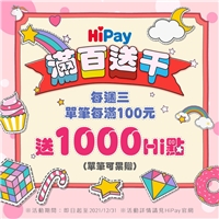 星期三使用HiPay結帳,單筆消費每滿100元就送1000Hi點