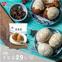 Hi-Life Original茶葉蛋, 售價29元/袋(2入)