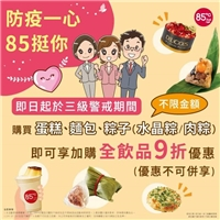 買蛋糕、麵包、粽子(水晶粽/肉粽)不限金額,即享加購全飲9折優惠