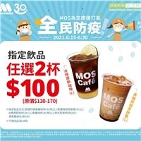 MOS指定飲品任選2杯$100,買杯飲料幫自己還有家人加油打氣