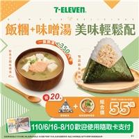 6/16-7/7,雙蔬鮪魚飯糰+鮭魚豆腐味噌湯組合價55元