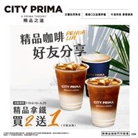 110/6/16~6/29,CITY PRIMA精品拿鐵 買2送1