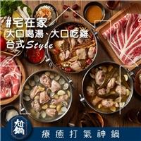 聚北海道鍋物、青花驕、和牛涮、尬鍋,享外帶自取85折優惠