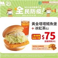 MOS仲夏元氣早餐好選擇,黃金塔塔鱈魚堡套餐 $75, (2套優惠價)