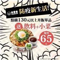 外帶自取130元(含)以上之丼飯,飲料+小菜免費送