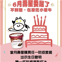 當月壽星購買任一 防疫套餐,出示生日證明,贈一杯哈根達斯 杯冰