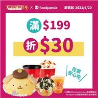 打開 foodpanda 訂購 COLD STONE,點餐滿199元,現折30元
