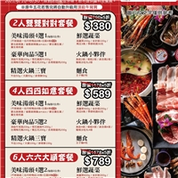 肉類/蔬菜/滷三寶/餃類等加購享【買一送一】