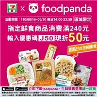 7-ELEVEN x foodpanda指定鮮食超值優惠,安心又美味