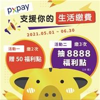 使用PXPay生活繳費服務,任同一項目繳費兩次即贈50福利點