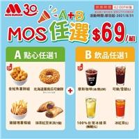 MOS下午茶活動,點心、飲品任選A+B只要$69