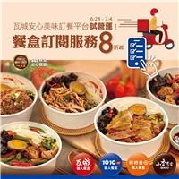 瓦城安心美味訂餐平台,357訂閱餐盒多日購,獨家繽紛優惠8折起