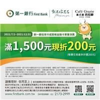刷一銀信用卡或簽帳金融卡,單筆消費滿1,500元享現折200元優惠