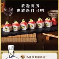 料理長壽司,明天7/1全台門市開賣,外帶自取享85折