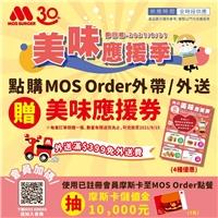 凡使用MOSOrder點購外帶/外送,隨機贈送優惠券一張