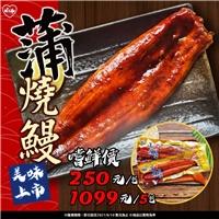 小萊新推出『蒲燒鰻』加熱方式超簡單, 美味價250元/包