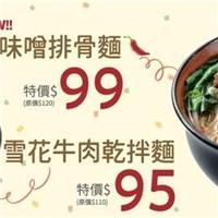 辣味噌排骨麵,特價$99,雪花牛肉乾拌麵,特價$95