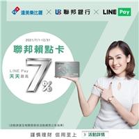 2021/7/1-12/31,聯邦賴點卡綁定LINE Pay 消費享天天最高7%