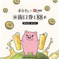 茶湯會 ✕ 街口支付,領取88折街口券,集點換街口幣