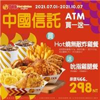 頂呱呱X中國信託,買Hot燒無敵炸雞餐送吮指雞腿餐,特價298元