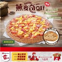 燕麥奇亞籽餅皮,大比薩只要加價$50元,全台限時限店販售