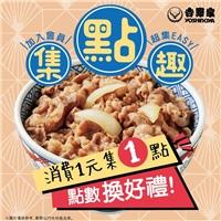 憑會員點數可兌換日式唐揚雞,牛丼等多款好禮