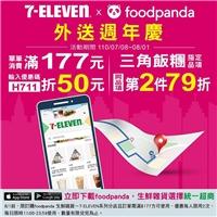 打開foodpanda app,消費滿177元輸入優惠碼【H711】現折50元