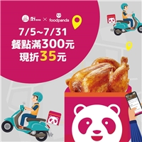 foodpanda外送,即日起至7/31,單筆訂單滿300元就折35元