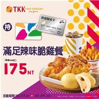 頂呱呱悠遊卡套餐,滿足辣味脆雞餐,原價295元,優惠價175元