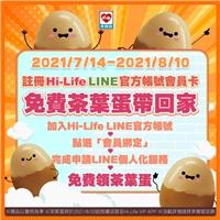 7/14-8/10註冊小萊LINE官方帳號會員卡送茶葉蛋