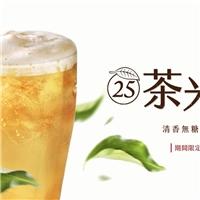 《25茶米茶》入喉溫醇、回甘,只要幸福價 $25元